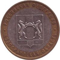Новосибирская область, серия Российская Федерация. Монета 10 рублей, 2007 год, Россия.