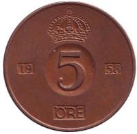 Монета 5 эре. 1958 год, Швеция.