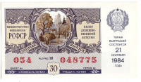 Денежно-вещевая лотерея. Лотерейный билет. 1984 год. (Осенний выпуск).