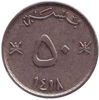 Монета 50 байз. 1997 год, Оман.