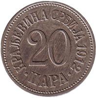 Монета 20 пара. 1912 год, Сербия.