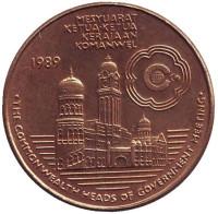Встреча глав государств Содружества. Монета 5 ринггит. 1989 год, Малайзия.