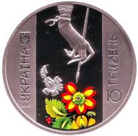 Петриковская роспись. Монета 10 гривен. 2016 год, Украина.