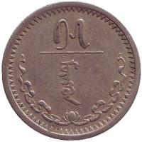 Монета 15 мунгу. 1937 год, Монголия.