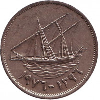 Парусник. Монета 100 филсов. 1976 год, Кувейт.