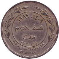 Монета 50 филсов. 1989 год, Иордания.