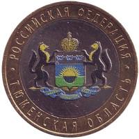 Тюменская область, серия Российская Федерация. Монета 10 рублей, 2014 год, Россия. (Цветная).