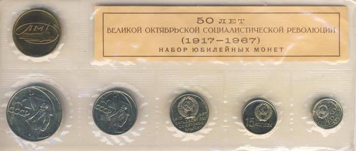 1 рубль набор 5 монет морское благотворительное общество жетон