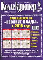 """Газета """"Петербургский коллекционер"""", №6 (104), декабрь 2017 г."""
