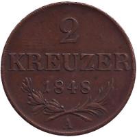 Монета 2 крейцера. 1848 год, Австрийская империя.