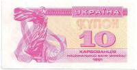 Банкнота (купон) 10 карбованцев. 1991 год, Украина.