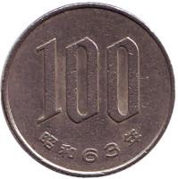 Монета 100 йен. 1988 год, Япония.