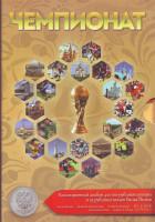 Чемпионат мира по футболу 2018 года в России. Альбом для 100-рублевой купюры и 3-х 25 рублевых монет.