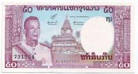 Банкнота 50 кип. 1963 год, Лаос. Тип 2.