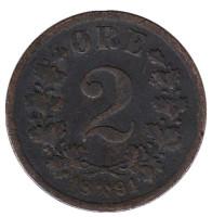 Монета 2 эре. 1891 год, Норвегия.