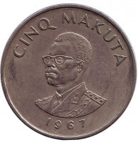Президент Мобуту Сесе Секо. Монета 5 макута. 1967 год, Конго. Из обращения.
