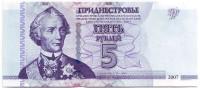 Суворов А.В. Банкнота 5 рублей. 2007 год, Приднестровская Молдавская Республика. (Модификация 2012 г.)