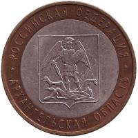 Архангельская область, серия Российская Федерация. Монета 10 рублей, 2007 год, Россия.
