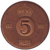 Монета 5 эре. 1962 год, Швеция.