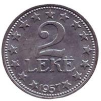 Монета 2 лека. 1957 год, Албания. aUNC.