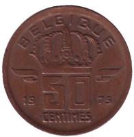 50 сантимов. 1975 год, Бельгия. (Belgique)