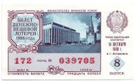 Денежно-вещевая лотерея. Лотерейный билет. 1988 год. (Выпуск 8).