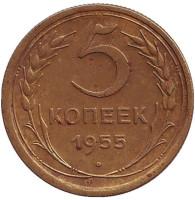 Монета 5 копеек. 1955 год, СССР.