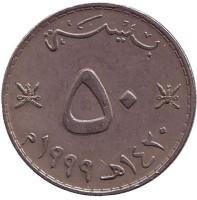 Монета 50 байз. 1999 год, Оман.
