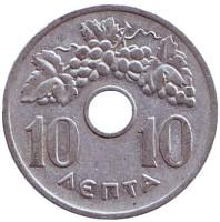 Монета 10 лепт. 1954 год, Греция.