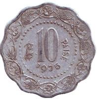 Монета 10 пайсов. 1975 год, Индия. (Без отметки монетного двора)