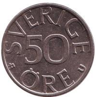Монета 50 эре. 1981 год, Швеция.