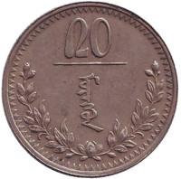 Монета 20 мунгу. 1937 год, Монголия.