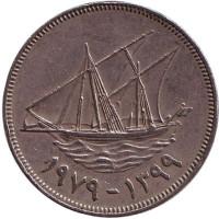 Парусник. Монета 100 филсов. 1979 год, Кувейт.