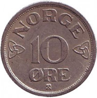 Монета 10 эре. 1954 год, Норвегия.