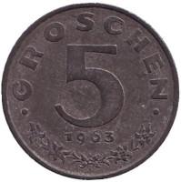 Имперский орёл. Монета 5 грошей. 1963 год, Австрия.