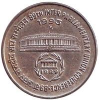 Парламентская конференция. Монета 1 рупия. 1993 год, Индия.