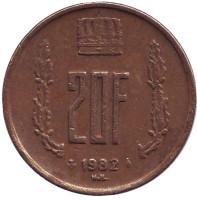 Монета 20 франков. 1982 год, Люксембург.