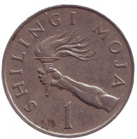 Президент Али Хассан Мвиньи. Факел. Монета 1 шиллинг. 1980 год, Танзания.