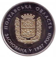 80 лет Полтавской области. Монета 5 гривен. 2017 год, Украина.