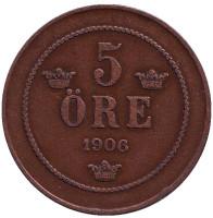 Монета 5 эре. 1906 год, Швеция.