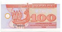 Банкнота (купон) 100 карбованцев. 1992 год, Украина.