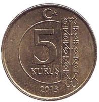 Монета 5 курушей. 2015 год, Турция. Из обращения.