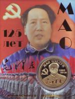 Мао Цзэдун. 125 лет со дня рождения. Сувенирный жетон.