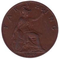 Монета 1 фартинг. 1920 год, Великобритания.