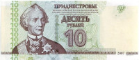 Суворов А.В. Банкнота 10 рублей. 2007 год, Приднестровская Молдавская Республика. (Модификация 2012 г.)