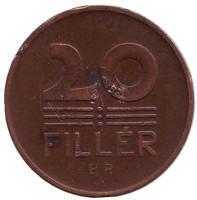 Монета 20 филлеров. 1950 год, Венгрия.