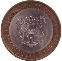 Ростовская область, серия Российская Федерация. Монета 10 рублей, 2007 год, Россия.