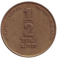 Монета 1/2 нового шекеля. 1985 год, Израиль.