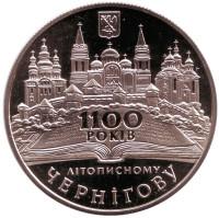 1100-летие летописного Чернигова. Монета 5 гривен, 2007 год, Украина.