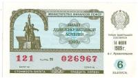Денежно-вещевая лотерея. Лотерейный билет. 1989 год. (Выпуск 6).